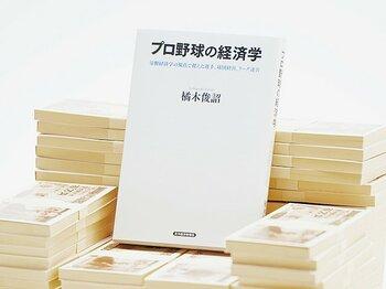 プロ野球選手も労働者なのである。~労働経済学で考えるプロスポーツの報酬~<Number Web> photograph by Wataru Sato