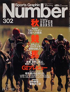 秋競馬 G1プレビュー - Number 302号 <表紙> ミホノブルボン