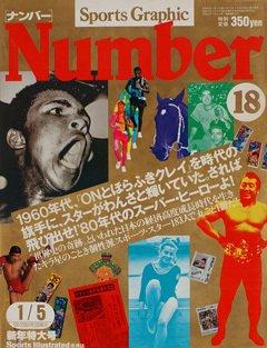 ONとほらふきクレイが輝いていた黄金の'60年代 - Number18号