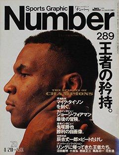 王者の矜持 - Number 289号 <表紙> マイク・タイソン