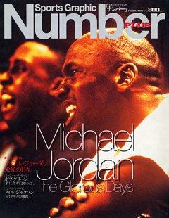Michael Jordan 栄光の日々。 - Number PLUS February 1999 <表紙> マイケル・ジョーダン