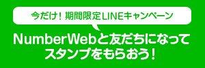 NumberWebとLINEで友だちになってスタンプをもらおう!