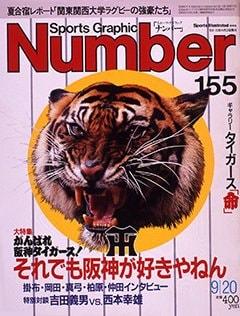 それでも阪神が好きやねん - Number 155号