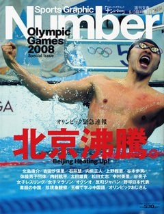 [オリンピック緊急速報] 北京沸騰。 - Number 2008/9/3臨時増刊号 <表紙> 北島康介