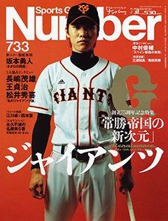 [創立75周年記念特集] ジャイアンツ 「常勝帝国の新次元」 - Number733号 <表紙> 坂本勇人