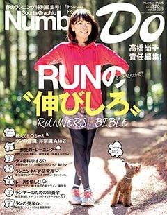 """<高橋尚子 責任編集> RUNの""""伸びしろ"""" きっと見つかる! - Number Do 2017 vol.28"""