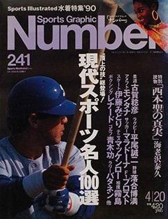 """""""頂上の技""""総登場! 現代スポーツ名人100選 - Number241号"""