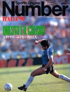 ITALIA'90 QUESTO E IL CALCIO! イタリア・ワールドカップの21人 - Number Special Issue September 1990 <表紙> ディエゴ・マラドーナ