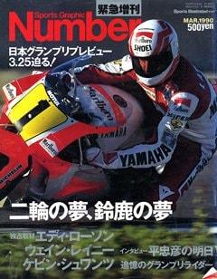 二輪の夢、鈴鹿の夢 - Number 緊急増刊 March 1990