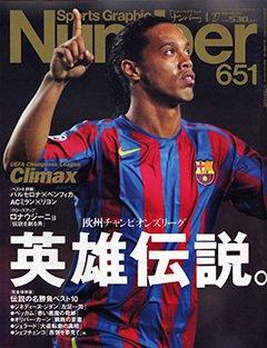 [欧州チャンピオンズリーグ] 英雄伝説。 - Number651号