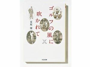 名門コースや歴史が満載、愛の詰まった「読むゴルフ」。~寝る前に3、4章、そんな読み方を~