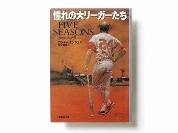殿堂入りした老編集者の洗練されたエッセイ集。~『憧れの大リーガーたち』~<Number Web> photograph by Sports Graphic Number