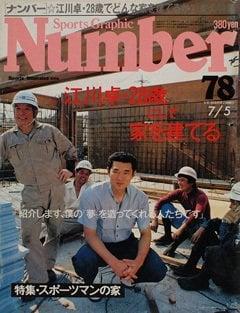 スポーツマンの家 - Number78号 <表紙> 江川卓