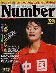 心優しい3匹の鬼 - Number 39号