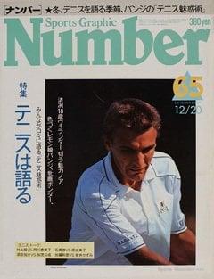 テニスは語る - Number65号