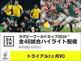 ラグビーワールドカップ2019 全試合ハイライト配信!DAZN1カ月無料!(外部サイト)