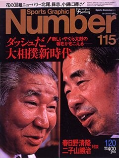ダッシュだ! 大相撲新時代 - Number 115号 <表紙> 二子山勝治 春日野清隆