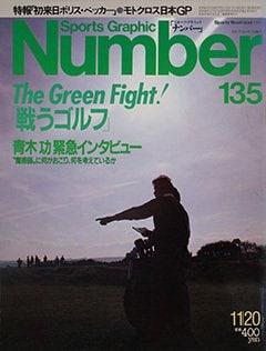 戦うゴルフ - Number135号 <表紙> 青木功
