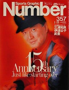創刊15周年記念号 さらなる歩みへ。 - Number 357号 <表紙> 長嶋茂雄