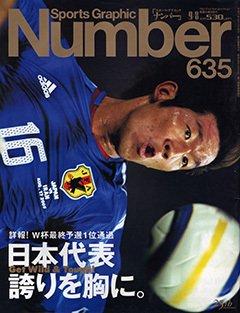 [詳報!W杯最終予選1位通過] 日本代表 誇りを胸に。 - Number 635号 <表紙> 大黒将志