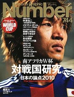 南アフリカW杯 対戦国研究。 日本の論点2010   - Number 744号 <表紙> 中村俊輔