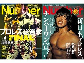 """僅差で""""逸材""""棚橋弘至が大逆転!Numberプロレス総選挙、最後の王者。<Number Web> photograph by L: Satoshi Minakawa /R: Masaru Tatsuki"""