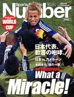 日本代表、歓喜の咆哮。 What a Miracle! - Number 2010/6/25臨時増刊号 <表紙> 本田圭佑
