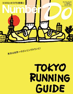 TOKYO RUNNING GUIDE - Number Do 2016 vol.25