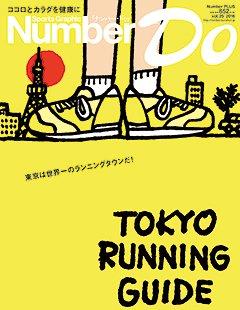 TOKYO RUNNING GUIDE - Number Do 2016 vol.25