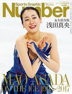 永久保存版 浅田真央 - Number2017/5/5特別増刊号 <表紙> 浅田真央