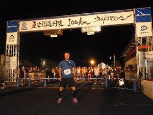 <マラソン>満を持して! 歴史街道丹後100kmウルトラマラソンに出場してみた。(前編)