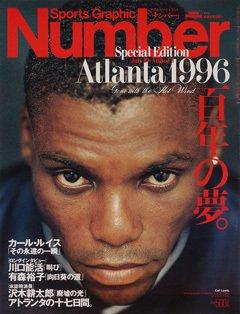アトランタ五輪総集編 百年の夢。 - Number Special Edition Atlanta 1996 <表紙> カール・ルイス
