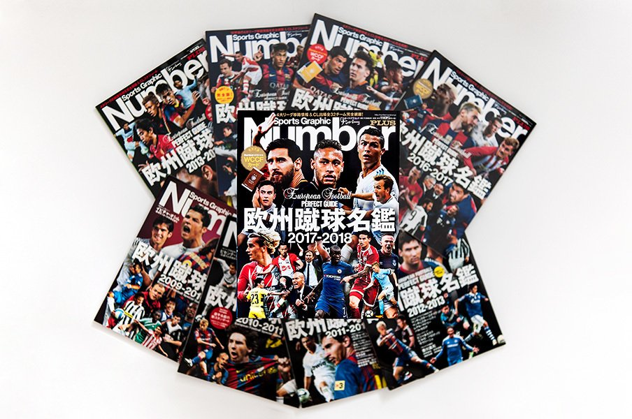 『欧州蹴球名鑑』表紙の皆勤賞は?登場した人、消えた人、日本人。<Number Web> photograph by Issei Hiramatsu