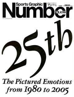 [The Pictured Emotions from 1980 to 2005] 25周年傑作写真選 - Number PLUS April 2005