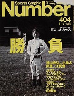秋競馬 勝負 - Number 404号 <表紙> 横山典弘