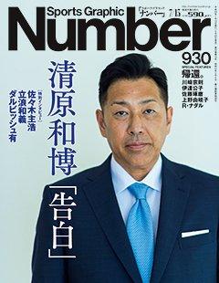 清原和博「告白」 - Number 930号 <表紙> 清原和博