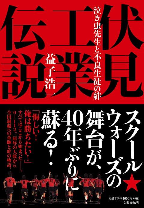 『伏見工業伝説 泣き虫先生と不良生徒の絆』