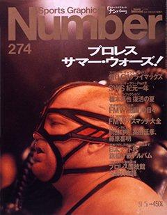 プロレス・サマーウォーズ! - Number 274号 <表紙> ビッグバン・ベイダー