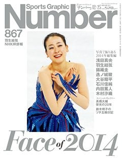 Face of 2014 ~写真で振り返る2014年総集編~ - Number 867号 <表紙> 浅田真央