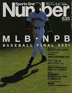 BASEBALL FINAL 2001 NLB / NPB - Number 535号 <表紙> イチロー