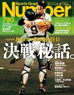 決戦秘話。 ~秋のプロ野球名勝負~ - Number790号