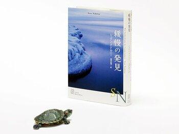 僕らが再発見する緩慢さについて。~『緩慢の発見』に見る本質とは?~<Number Web> photograph by Ryo Suzuki