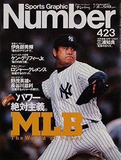 MLB パワー絶対主義。 - Number 423号 <表紙> 伊良部秀輝