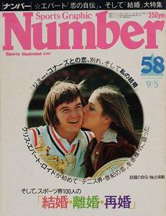 結婚・離婚・再婚 - Number 58号 <表紙> ジミー・コナーズ クリス・エバート