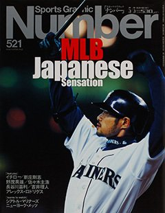 MLB Japanese Sensation - Number 521号 <表紙> イチロー