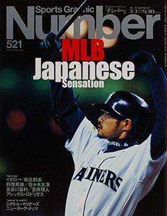 MLB Japanese Sensation - Number521号 <表紙> イチロー
