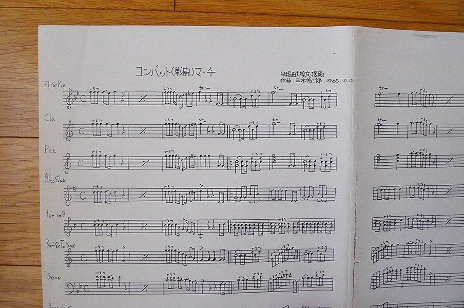 三木佑二郎氏の「コンバットマーチ」の楽譜。「1965.10.16」の記入がある。