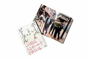 """素敵な""""ボールピープル""""との一期一会の物語。~写真家・近藤篤のフォトエッセイ~"""
