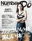 <夏のトレーニング特集>カッコいい体 美しい体~100人が語る理想のボディメイク術~