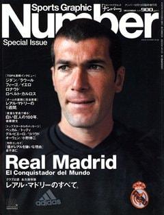 クラブ公認永久保存版 レアル・マドリーのすべて - Number2002/12/12臨時増刊号